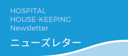 HOSPITAL HOUSE-KEEPING Newsletter ニューズレター